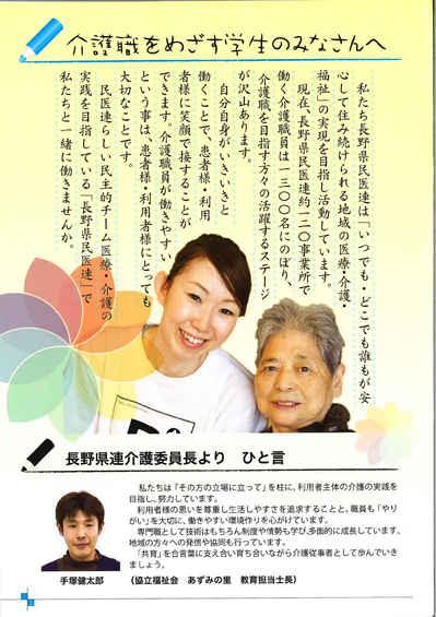 介護職員募集案内_page002.jpg