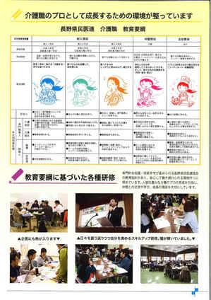 介護職員募集案内_page003.jpg