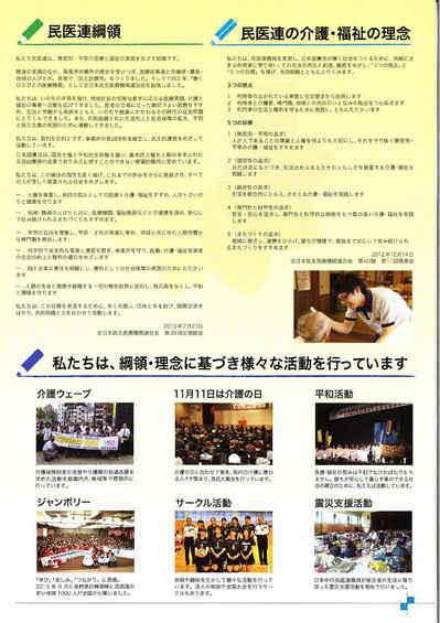介護職員募集案内_page007.jpg